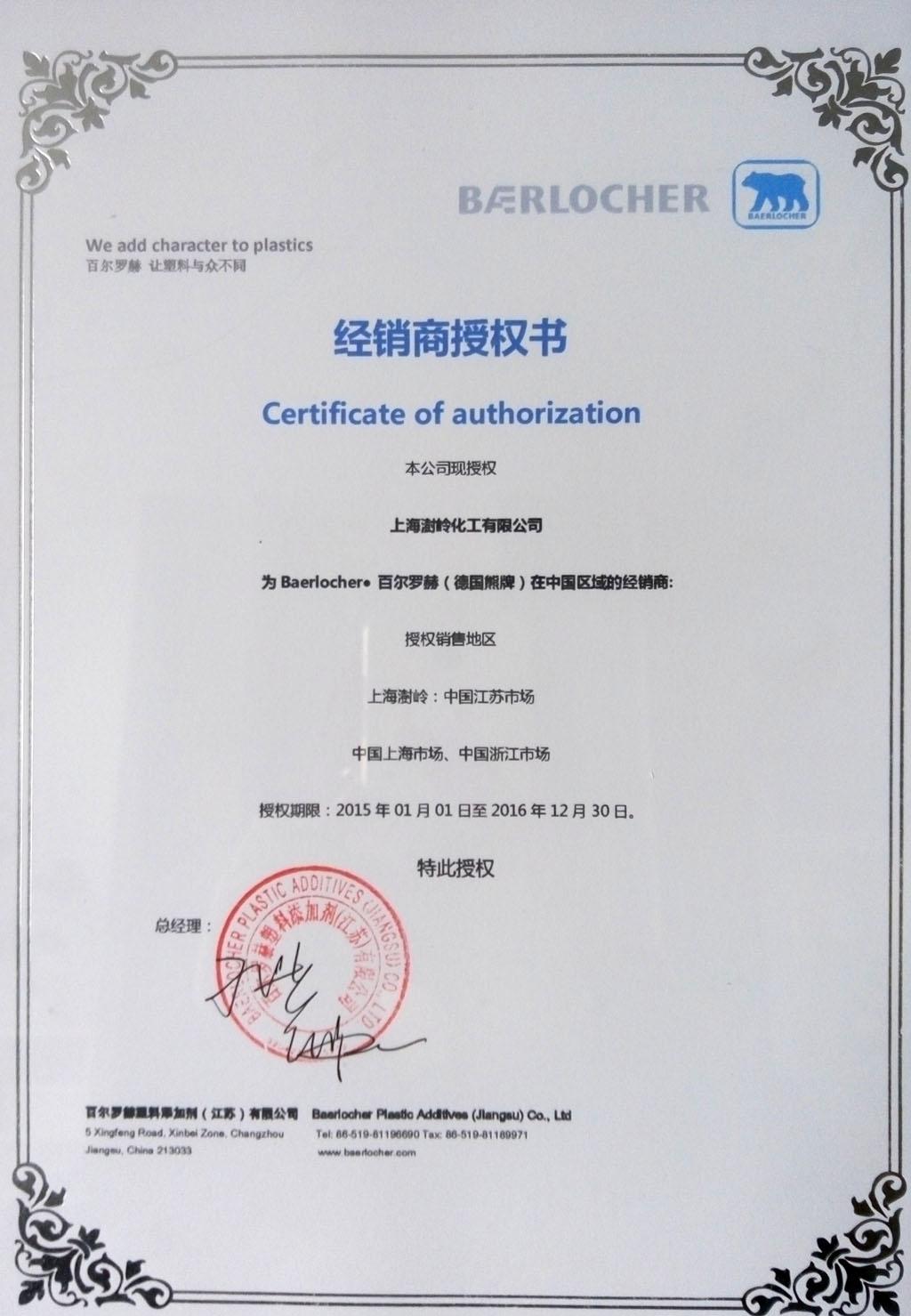 稳定剂_丁腈橡胶_塑料抗菌剂_防霉剂-上海澍岭化工